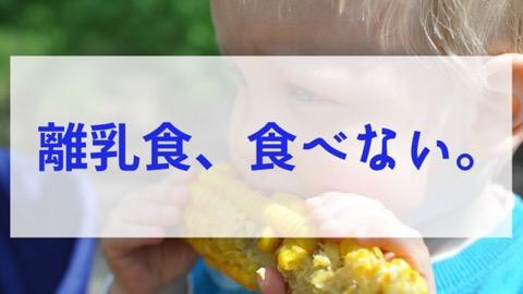 子供離乳食食べない