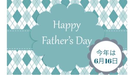父の日おすすめ