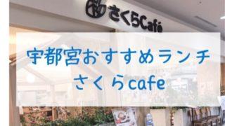 宇都宮市ベルモールさくらカフェ