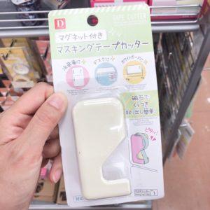 ダイソーマグネット付きマスキングテープカッター
