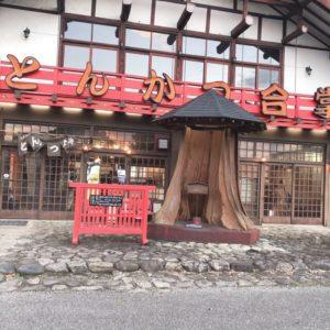 栃木県下野市のとんかつ合掌の入り口