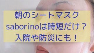 サボリーノシートマスク