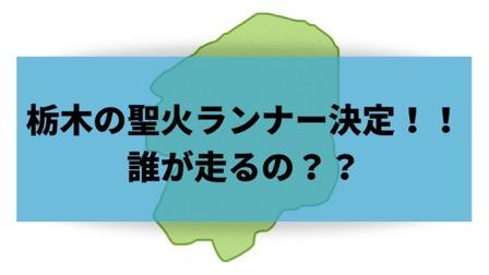 栃木聖火ランナー決定
