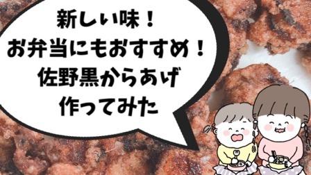 佐野黒からあげレシピ